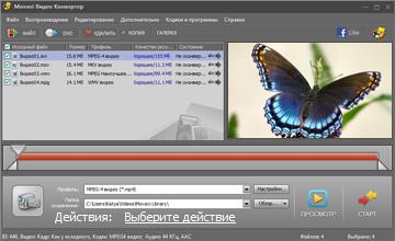 скачать для программу для склеивания видео на русском языке бесплатно - фото 7