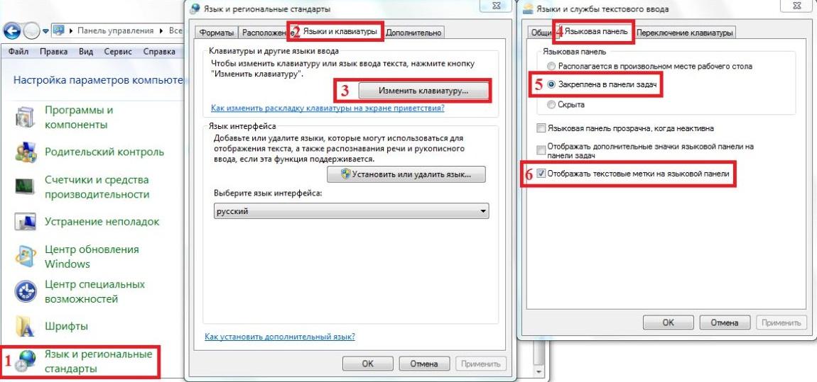 Как сделать отображения русски 997