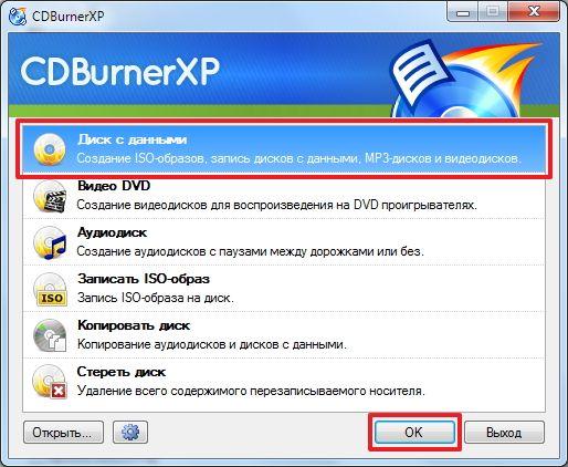 CDBurnerXP главная