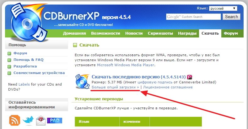 Скачиваем CDBurnerXP