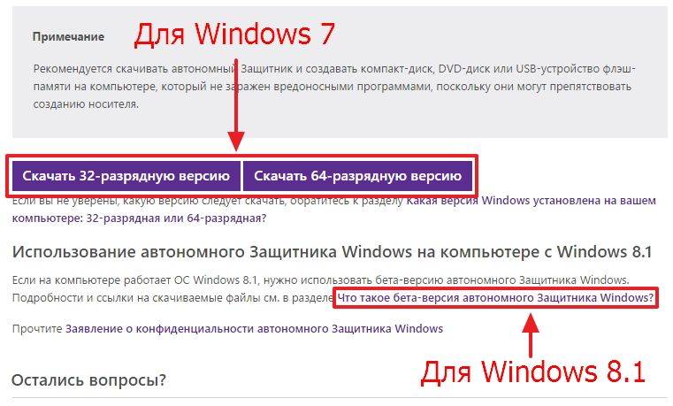Как использовать Windows Defender Offline